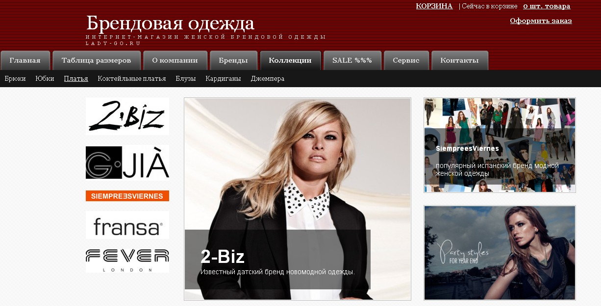 Интернет Магазин Брендовой Женской Одежды С Доставкой