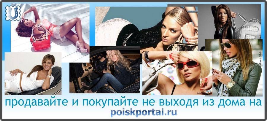 Лучшая доска объявлений poiskportal.ru
