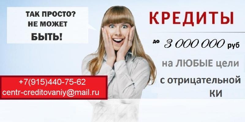 Без предоплаты выдадим кредит до 3-х миллн. рублей с любой ки и просрочками
