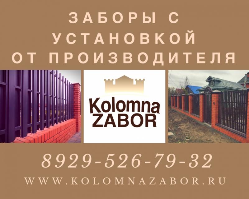 Заборы, Ворота, Ограждения, Калитки