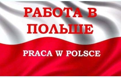 Как же найти работу в Польше