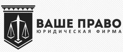 ООО ВАШЕ ПРАВО юридическая поддержка 247