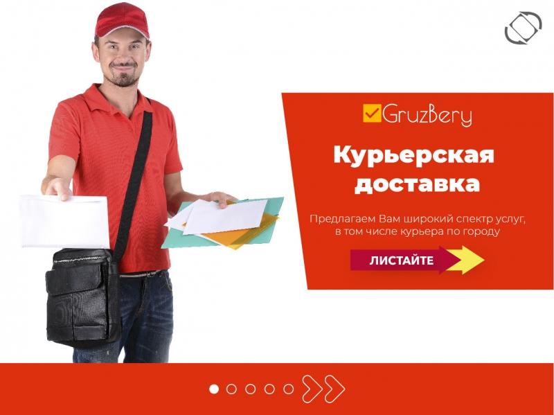 Услуги курьерской доставки по Пензе и Пензенской области