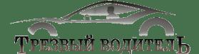 Компания Трезвый водитель в Москве