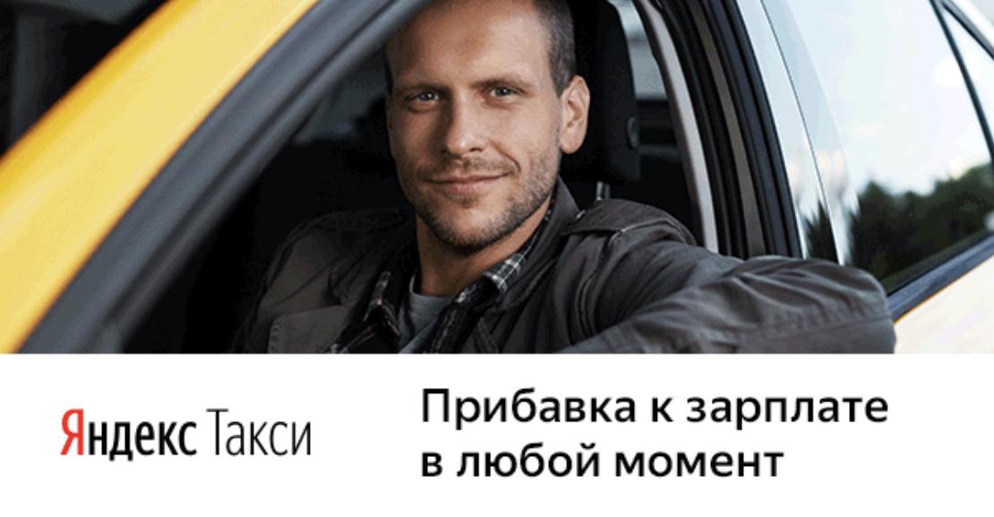Водитель Яндекс.Такси - Россия