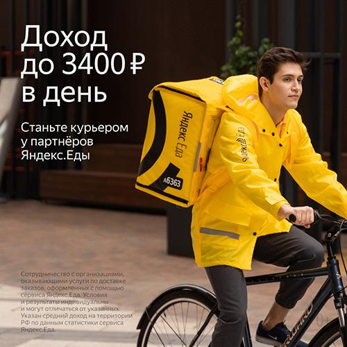 Партнер сервиса Яндекс.Еда предлагает тебе стать курьером в Москве и МО